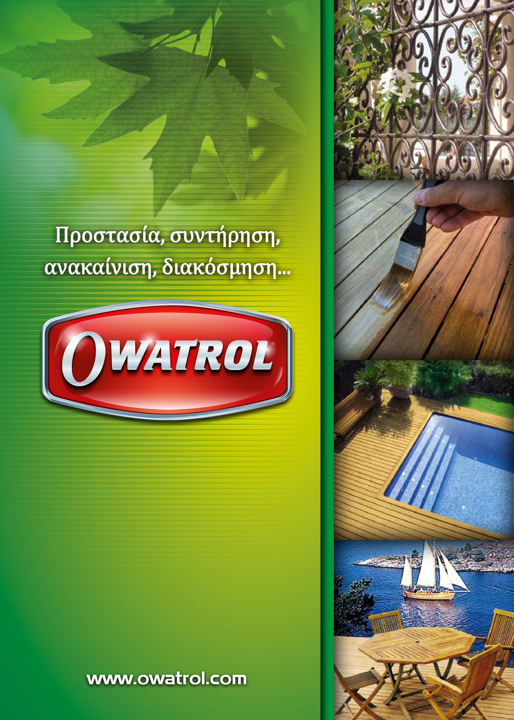 OWATROL Κατάλογος Προϊόντων